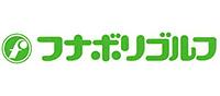 (株)フナボリゴルフ